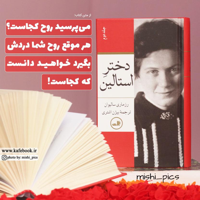 کتابهای زندگینامه دختر استالین