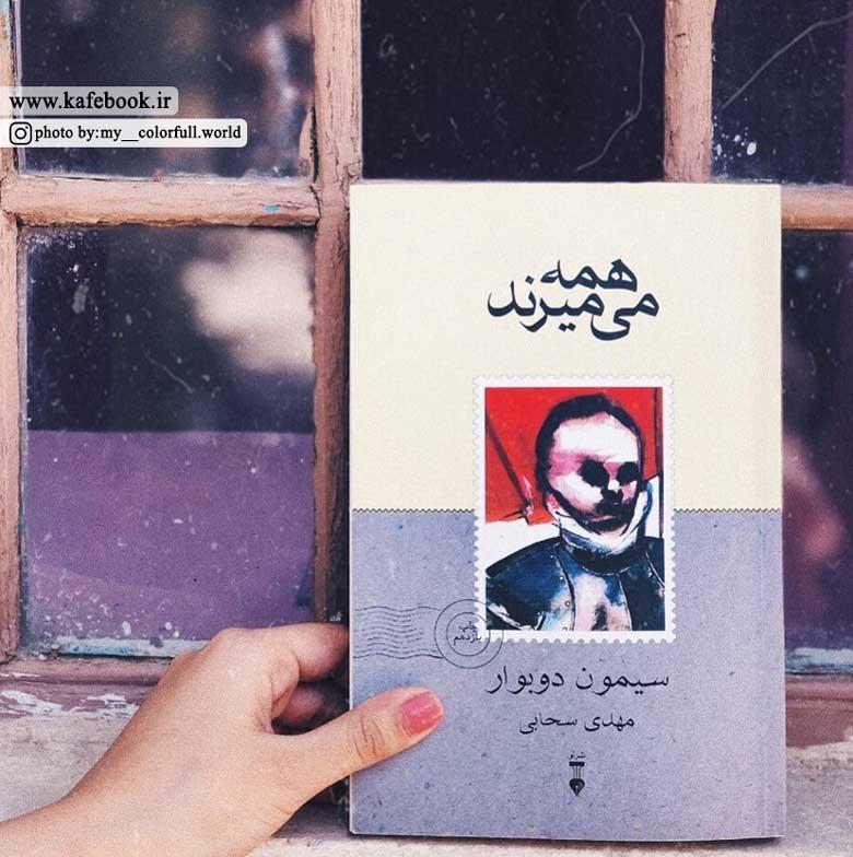 رمان همه می میرند