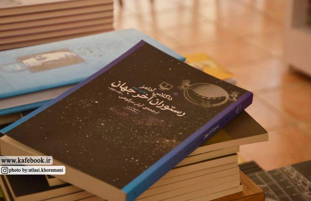 خلاصه کتاب راهنمای کهکشان برای اتواستاپ زنها