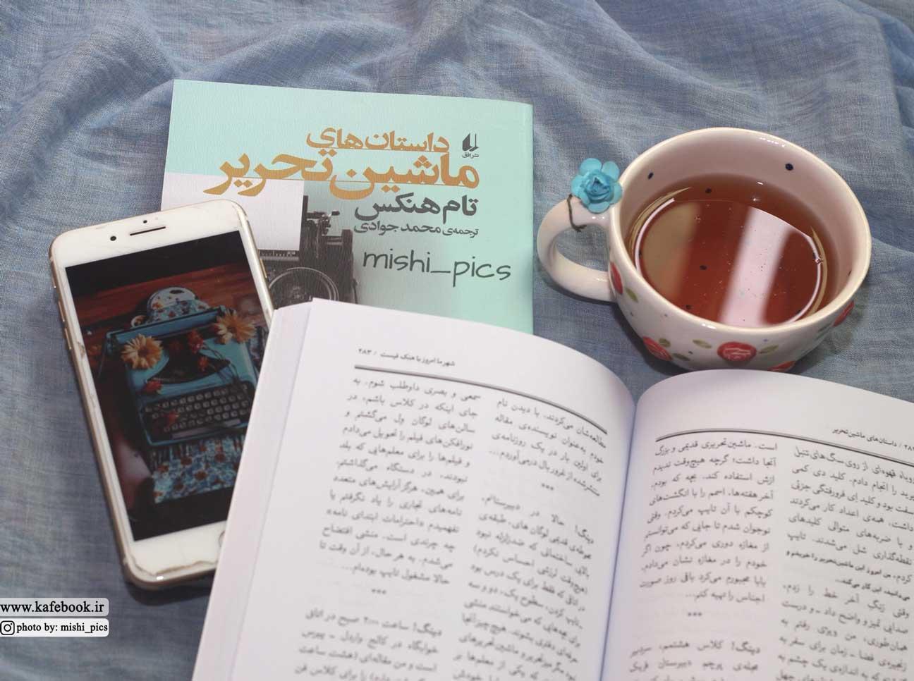 خلاصه کتاب داستان های ماشین تحریر