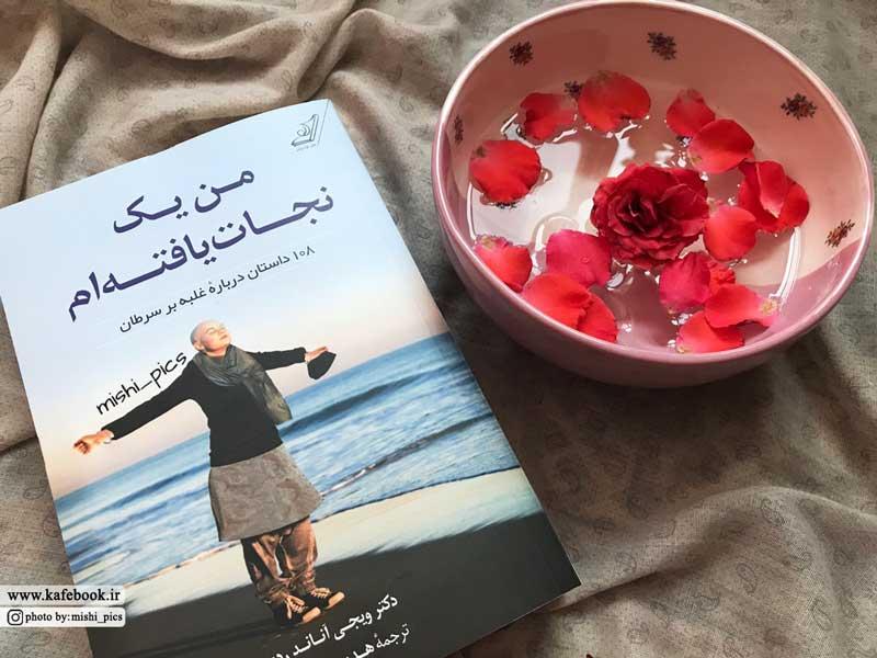 کتاب من یک نجات یافته ام از نشر کتاب کوله پشتی