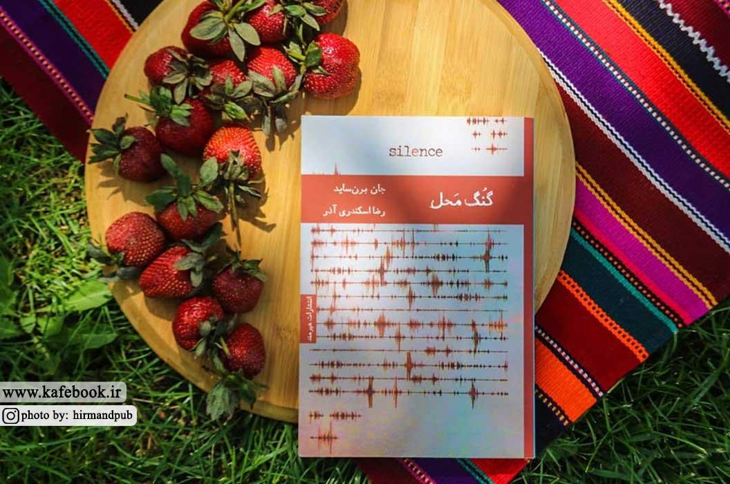 خلاصه کتاب گنگ محل