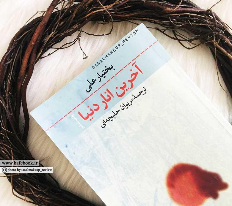 آخرین انار دنیا با ترجمه مریوان حلبچهای