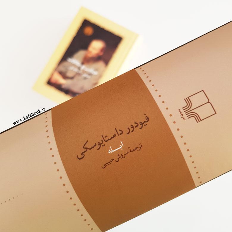 رمان ابله اثر داستایوسکی از نشر چشمه