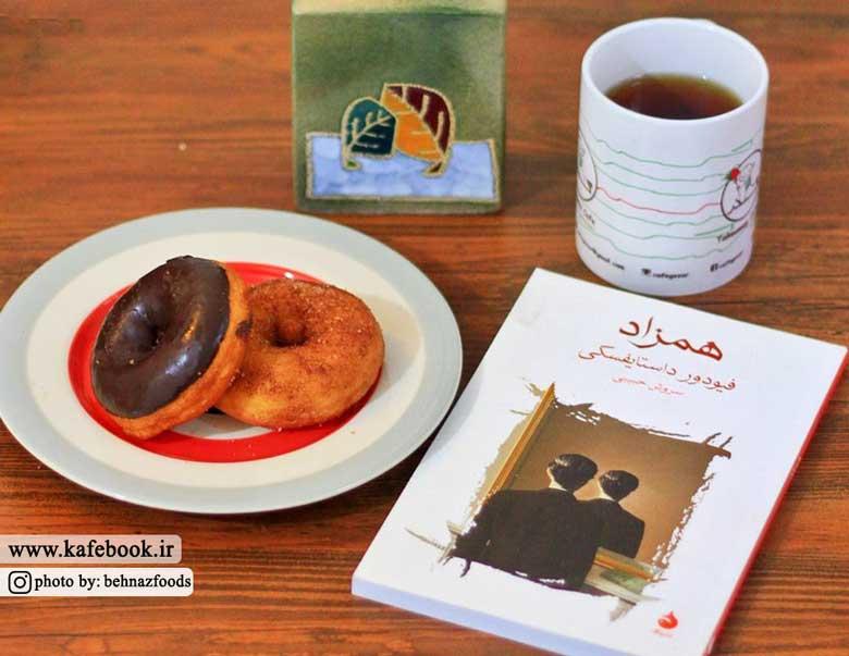 رمان همزاد با ترجمه سروش حبیبی