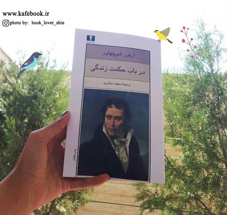کتاب در باب حکمت زندگی اثر شوپنهاور