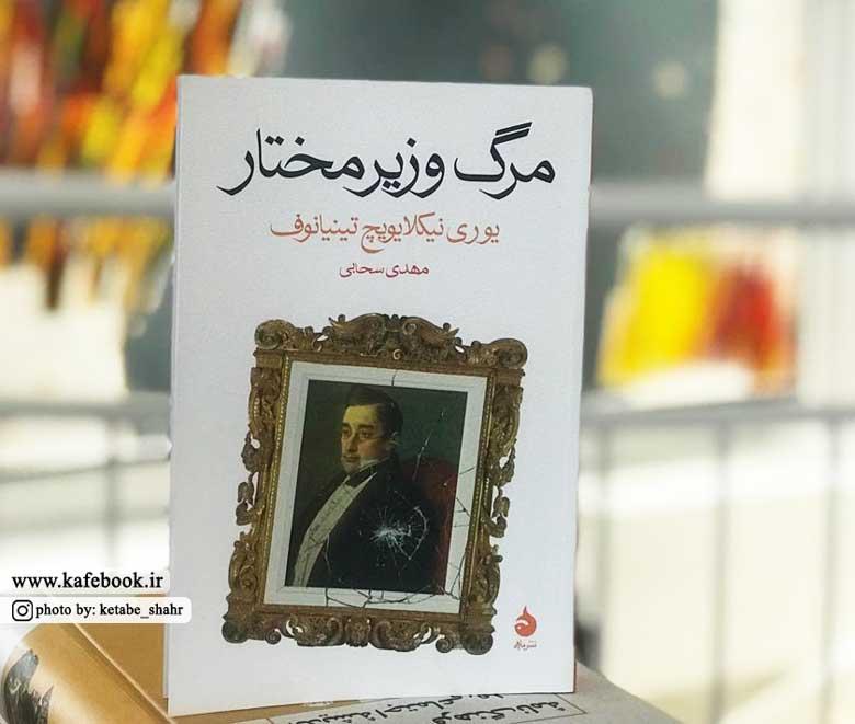 رمان مرگ وزیرمختار