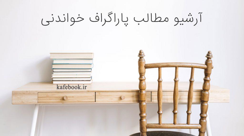 جملات زیبای کتابهای معروف
