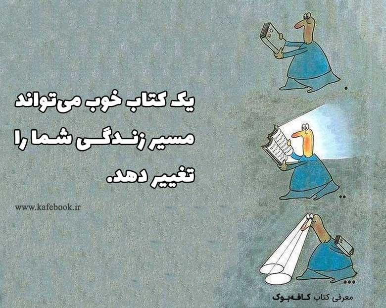 چرا بایستی و حتما کتاب بخوانیم