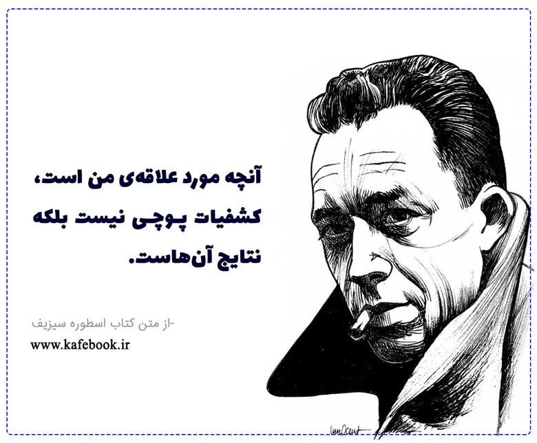 اسطوره سیزیف اثر آلبر کامو