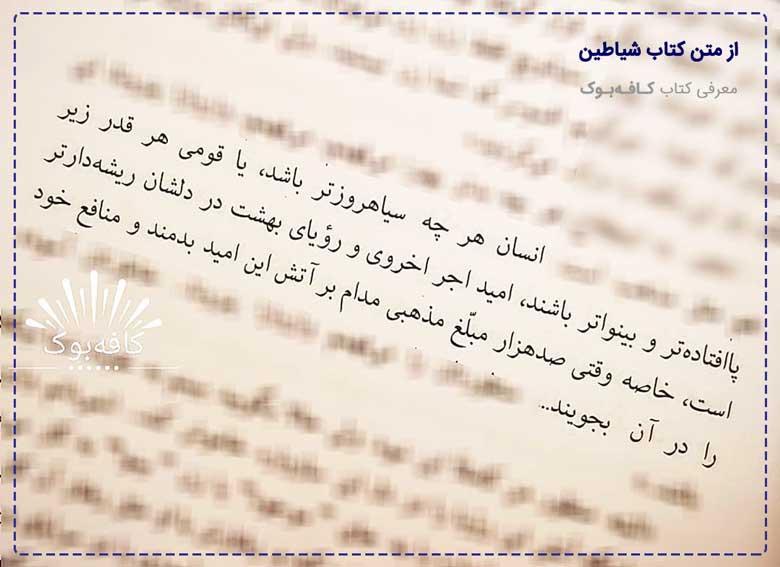 قسمتی از متن رمان شیاطین