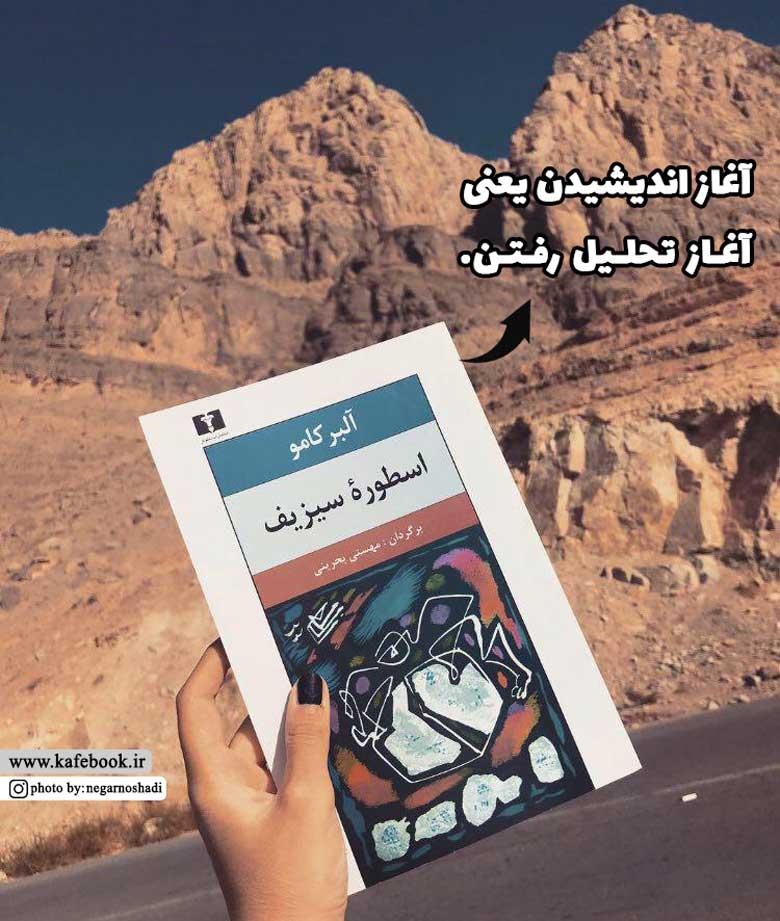 معرفی کتاب فلسفی اسطوره سیزیف