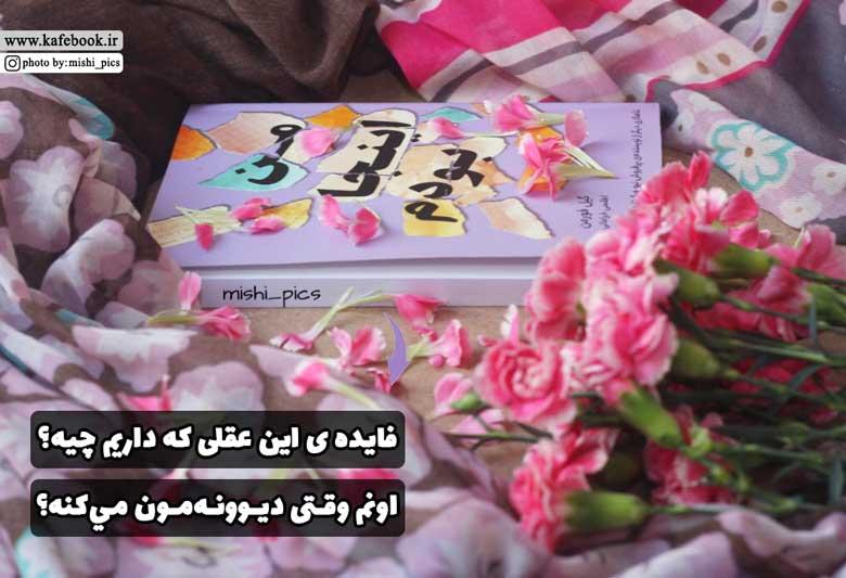 کتاب من اینجا بودم