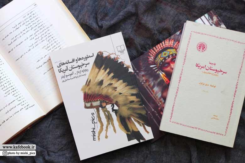 کتاب فاجعه سرخپوستان آمریکا