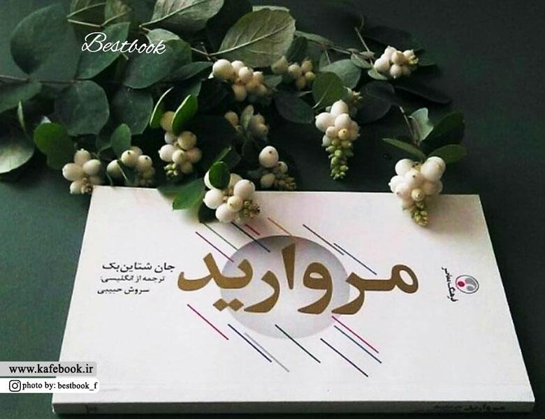 کتاب مروارید ترجمه سروش حبیبی