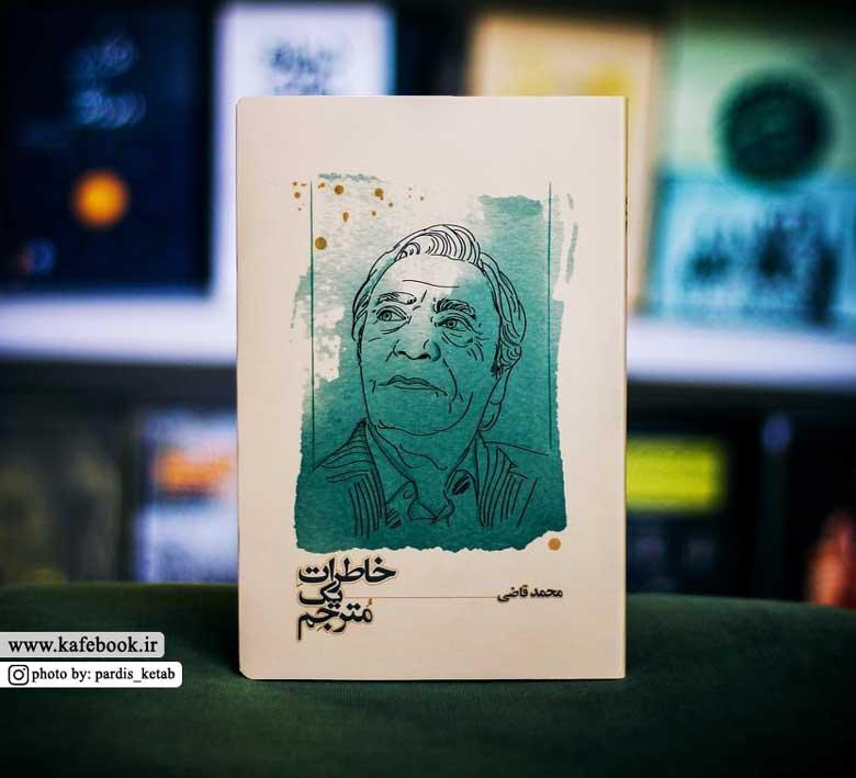 کتاب خاطرات یک مترجم
