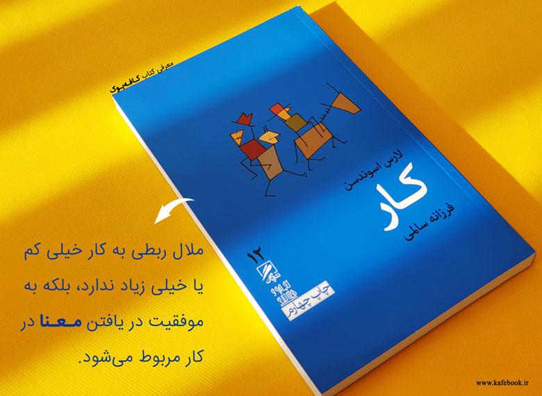 کتاب کار