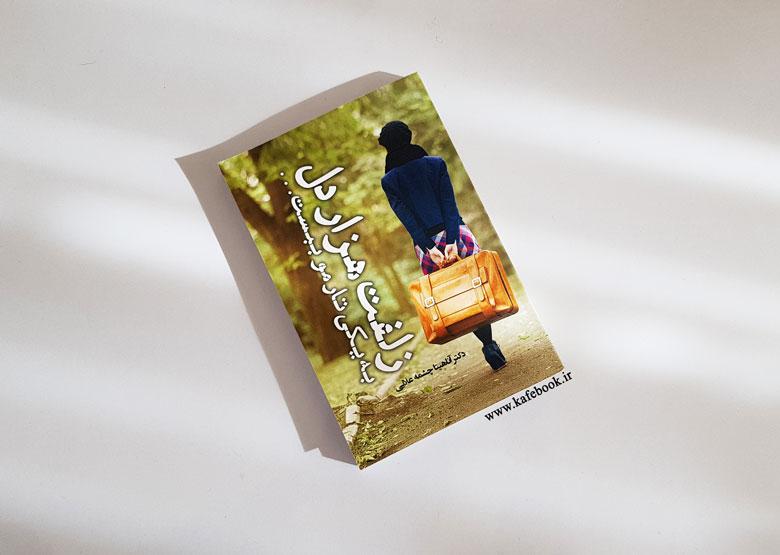 کتاب زلفت هزار دل به یکی تار مو ببست