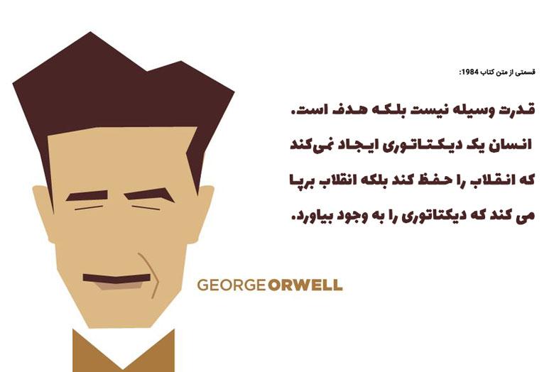 جورج اورول