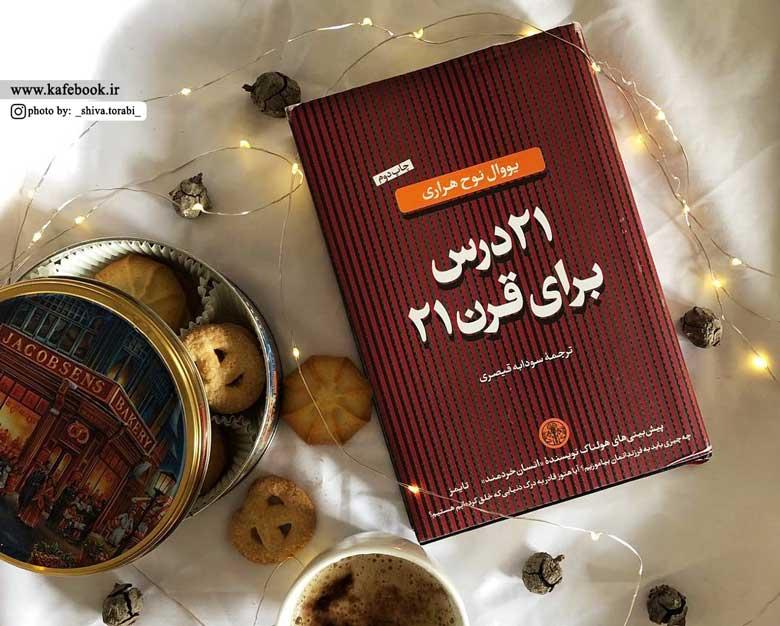 کتاب 21 درس برای قرن 21 اثر هراری