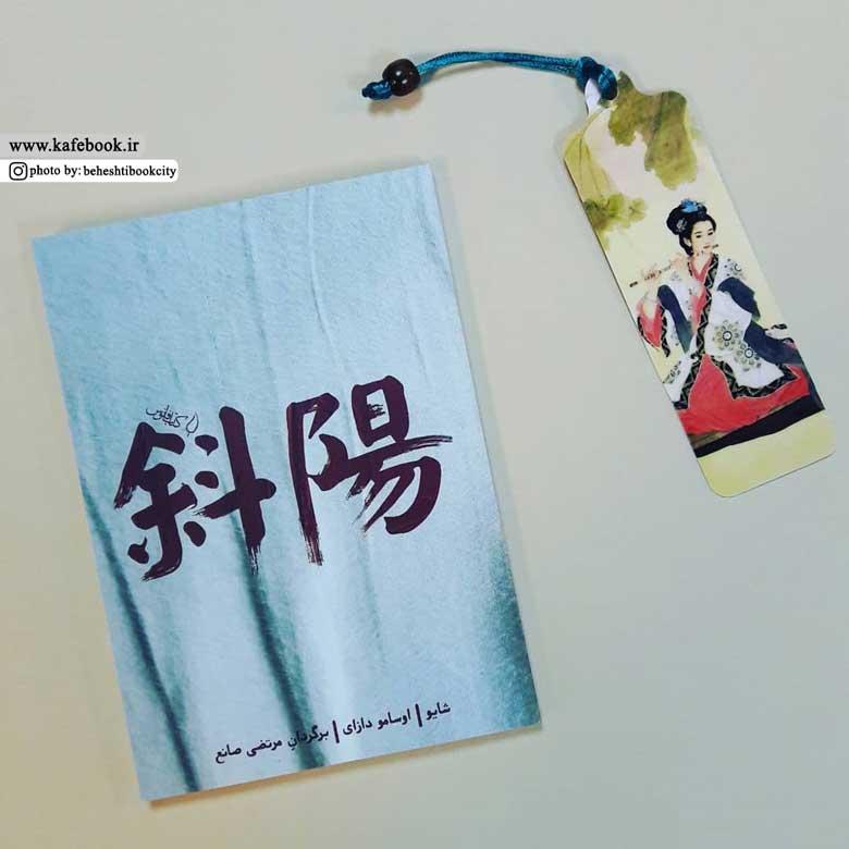 کتاب شایو