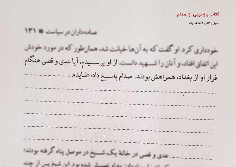 متن کتاب بازجویی از صدام