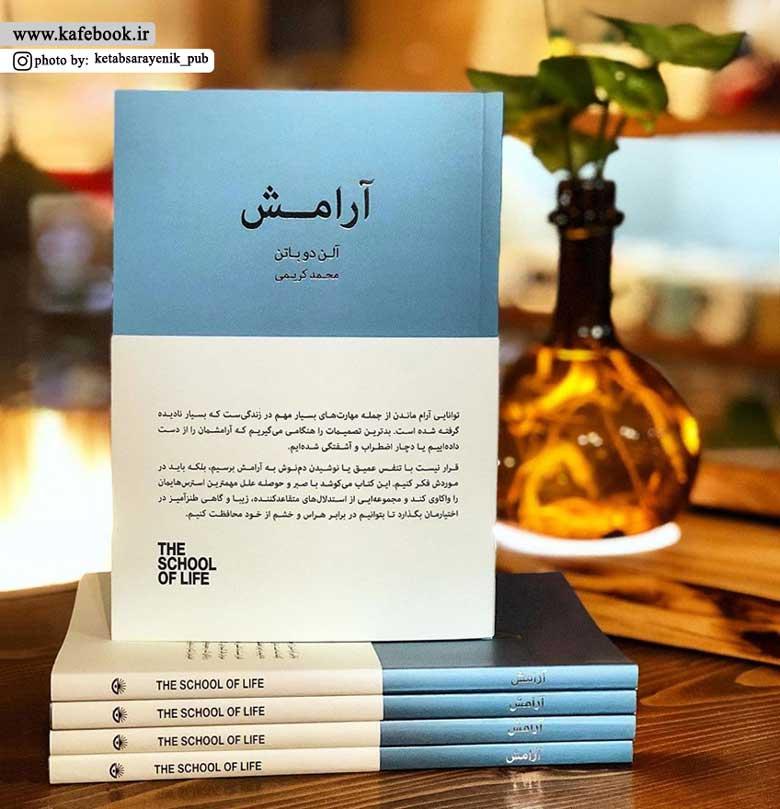 کتاب آرامش