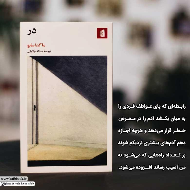 کتاب در اثر سابو