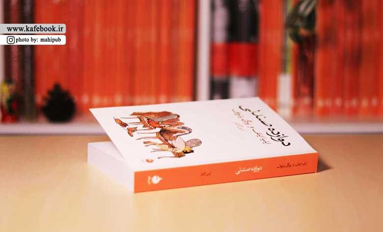 کتاب دوازده صندلی