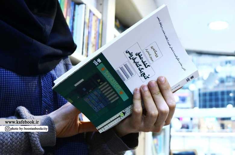 کشف عشق کنج یک کتاب فروشی