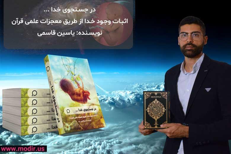 کتاب در جستجوی خدا