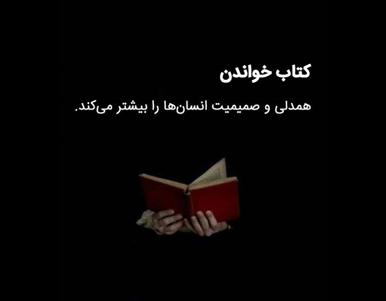 تاثیر خواندن رمان بر زندگی