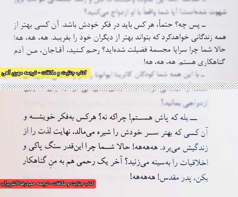بهترین ترجمه جنایت و مکافات