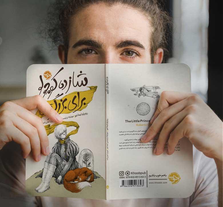کتاب شازده کوچولو برای بزرگترها