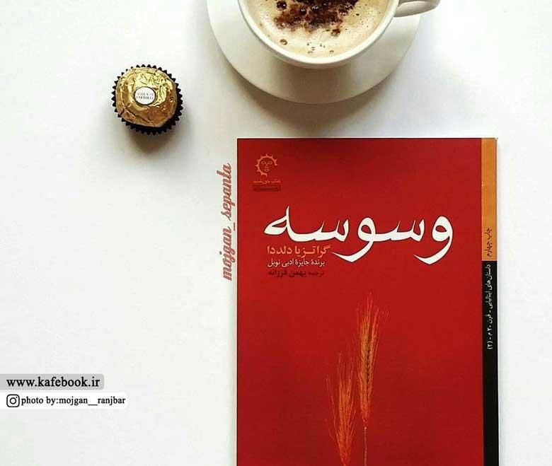 کتاب وسوسه