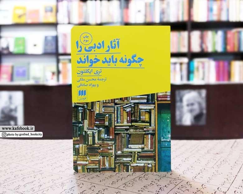 آثار ادبی را چگونه باید خواند