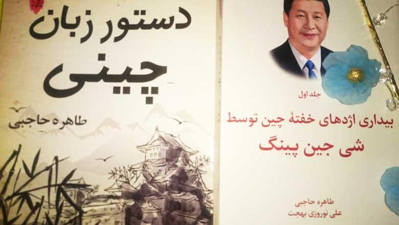 کتاب دستور زبان چینی