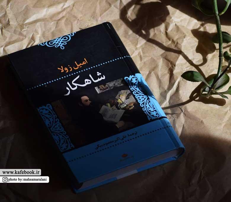 کتاب شاهکار