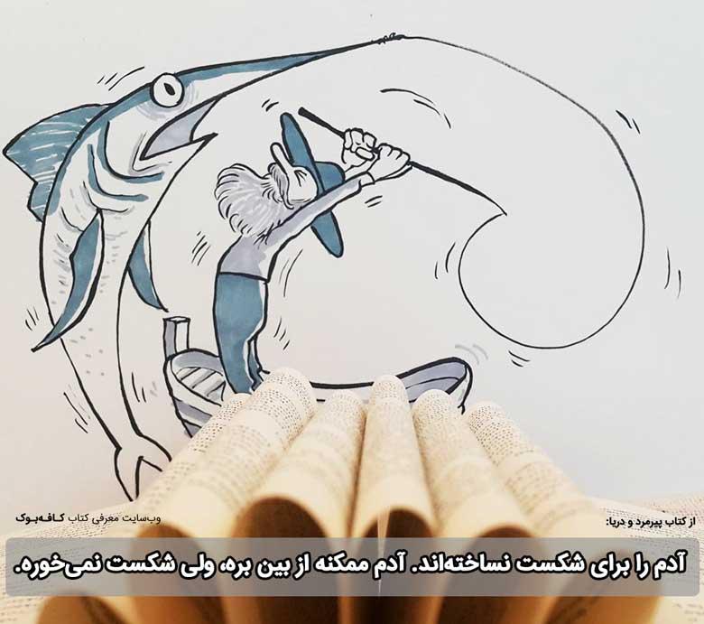 نقد کتاب پیرمرد و دریا