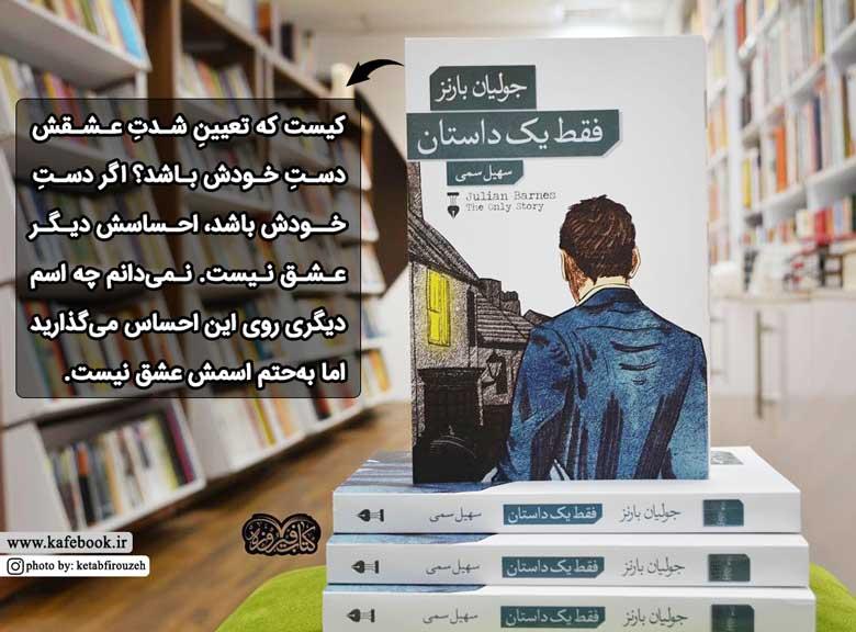 کتاب فقط یک داستان