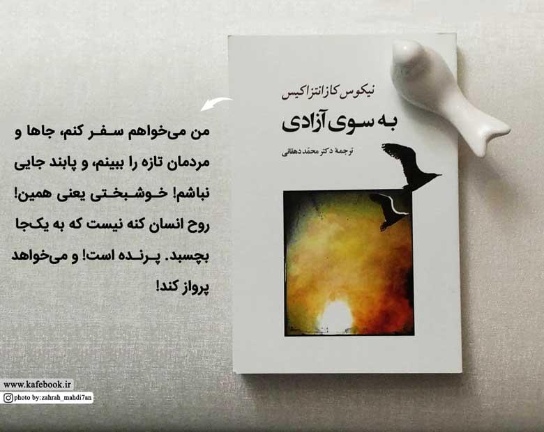 کتاب به سوی آزادی