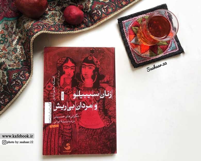 کتاب زنان سیبیلو و مردان بیریش