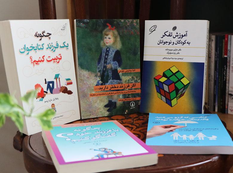 پنج کتابی که هر پدر و مادری باید بخواند