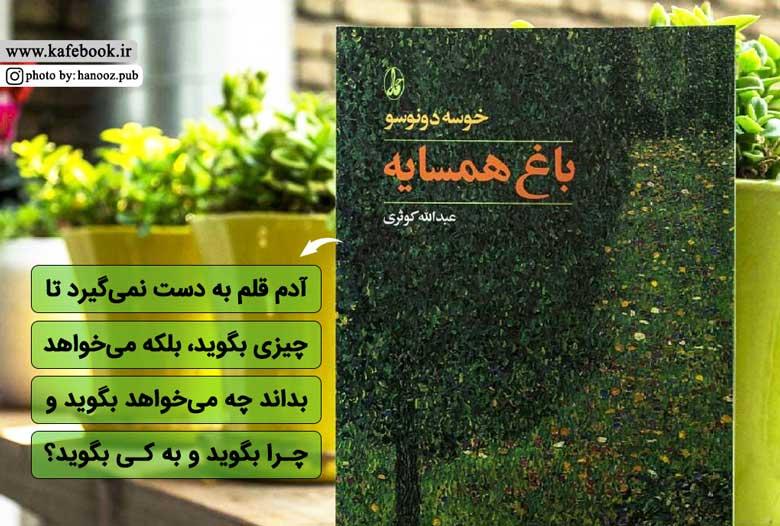 کتاب باغ همسایه