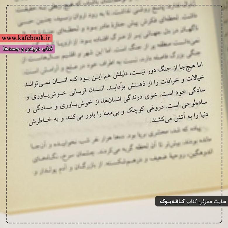 تکهای از کتابهای خواندنی بختیار علی